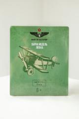 Wooden Constructor Plane. Size: 19 х 22 х 10 cm Material: wood.