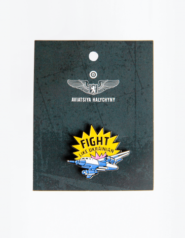 Pin Fight Like Ukrainian. Color dark blue. .