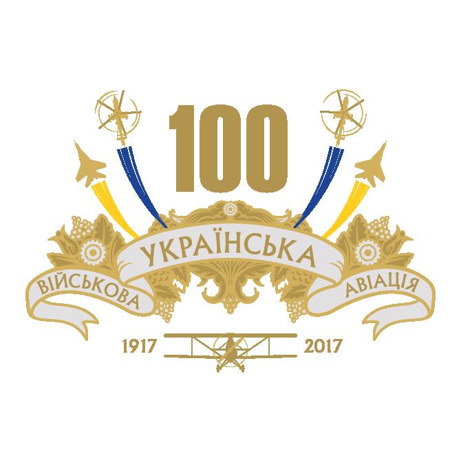 Лого 100 РОКІВ УКРАЇНСЬКОЇ АВІАЦІЇ