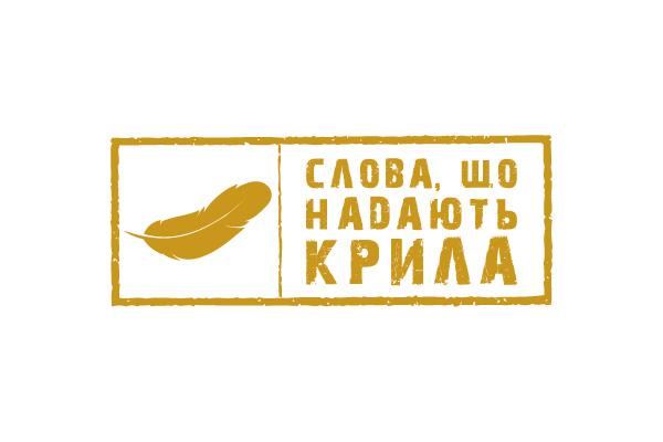 Лого THE WORDS OF GREAT