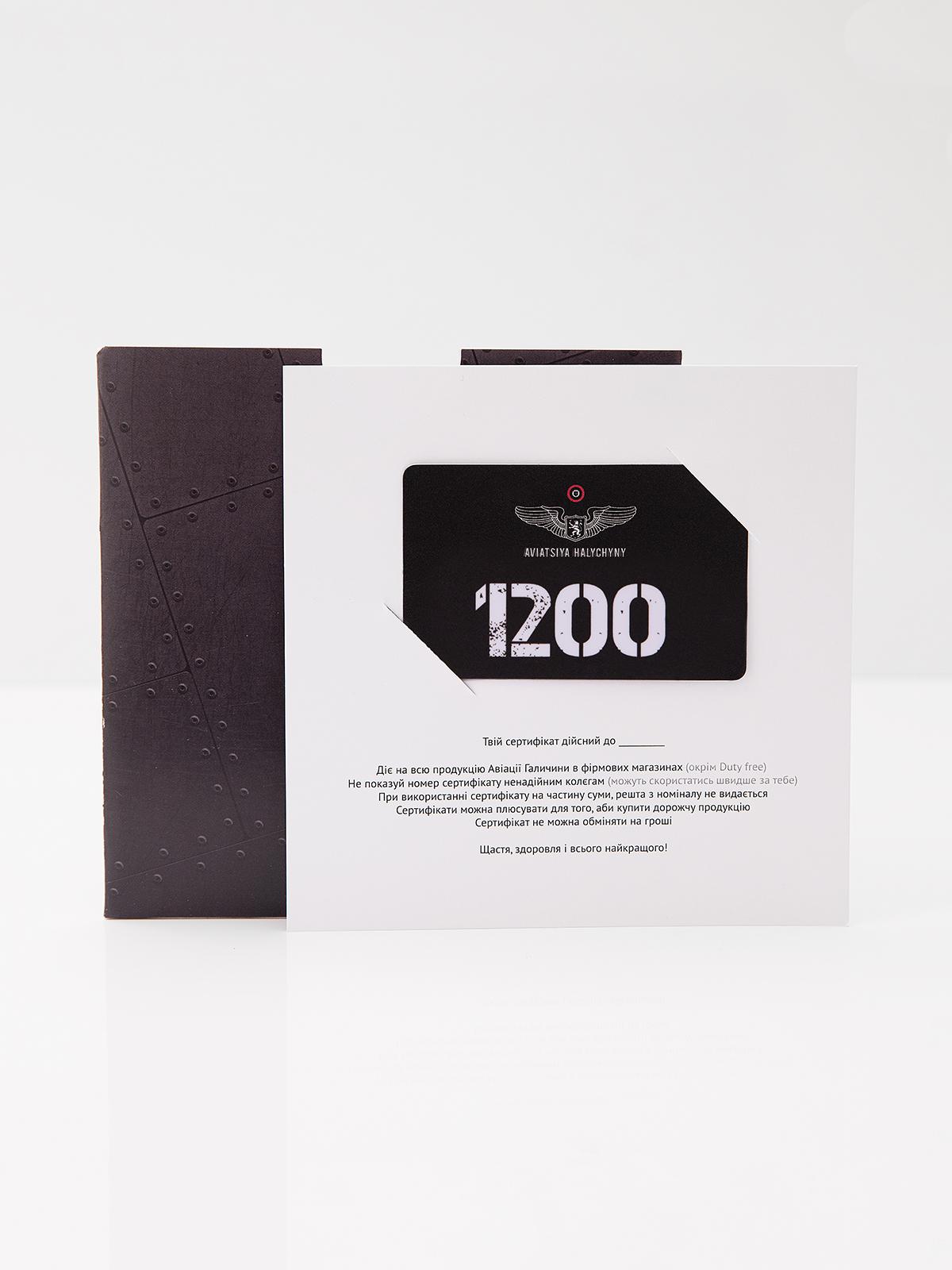 Подарунковий Сертифікат. Колір чорний.  Номінал сертифікату може бути використаний лише повністю та одноразово.