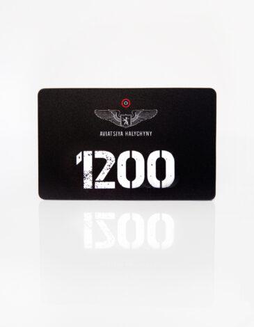Gift Carsd. Color black. Кожен сертифікат має унікальний код, який активується на пів рокуз моменту купівлі.