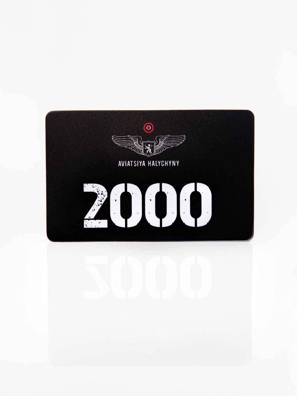 Подарунковий Сертифікат. Колір чорний. aviatsiyahalychyny.