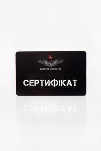 Image for Подарунковий сертифікат