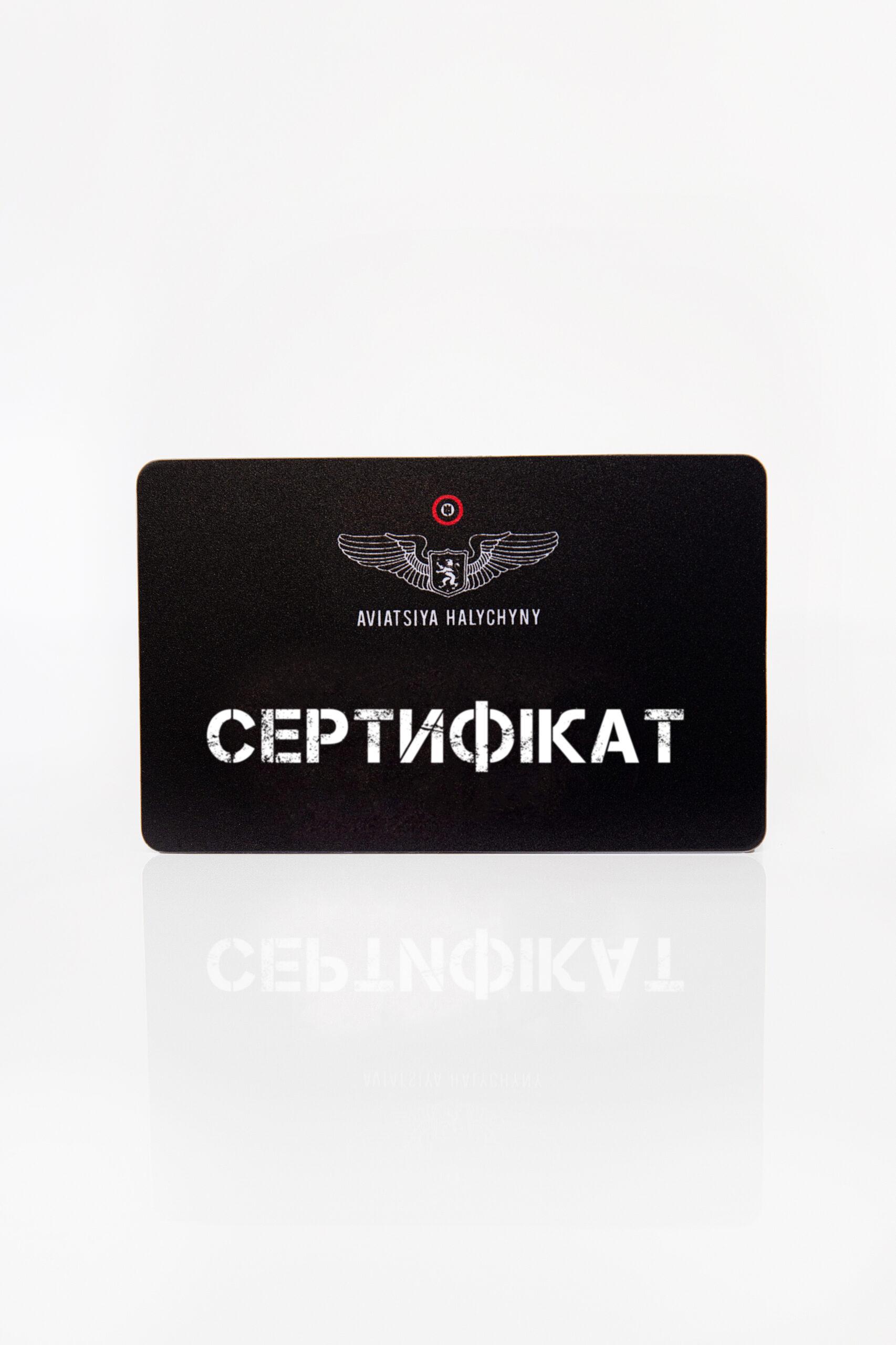 Подарунковий Сертифікат. Колір чорний. Кожен сертифікат має унікальний код, який активується на пів рокуз моменту купівлі.