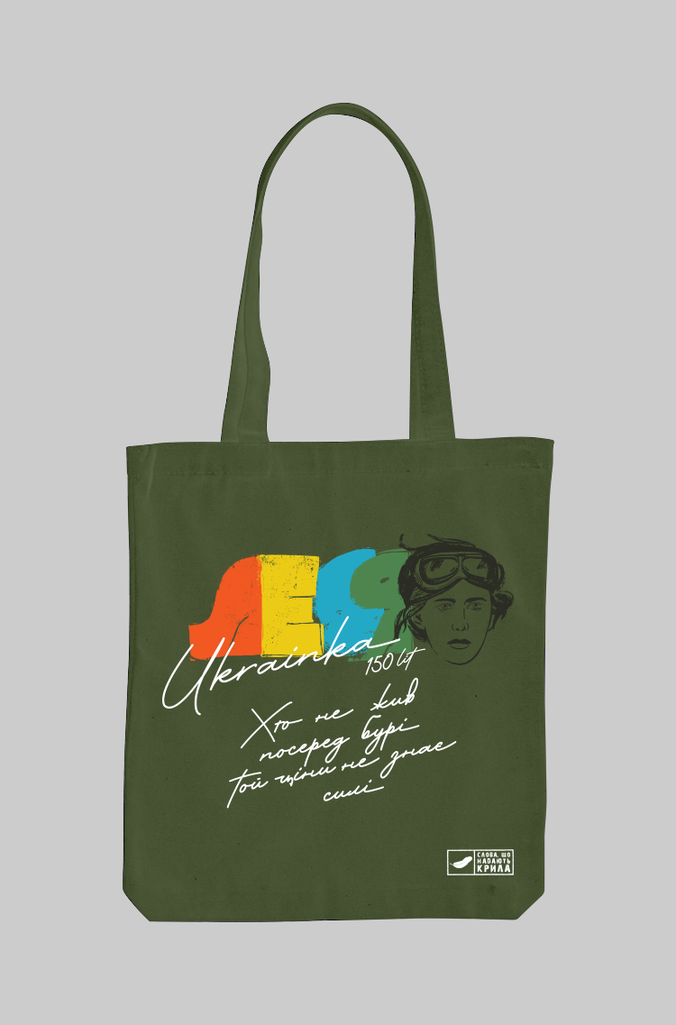 Eco Bag Lesia Ukrainka. Color khaki. The fabric of bags: twill Sizes: height - 39cm width - 33.