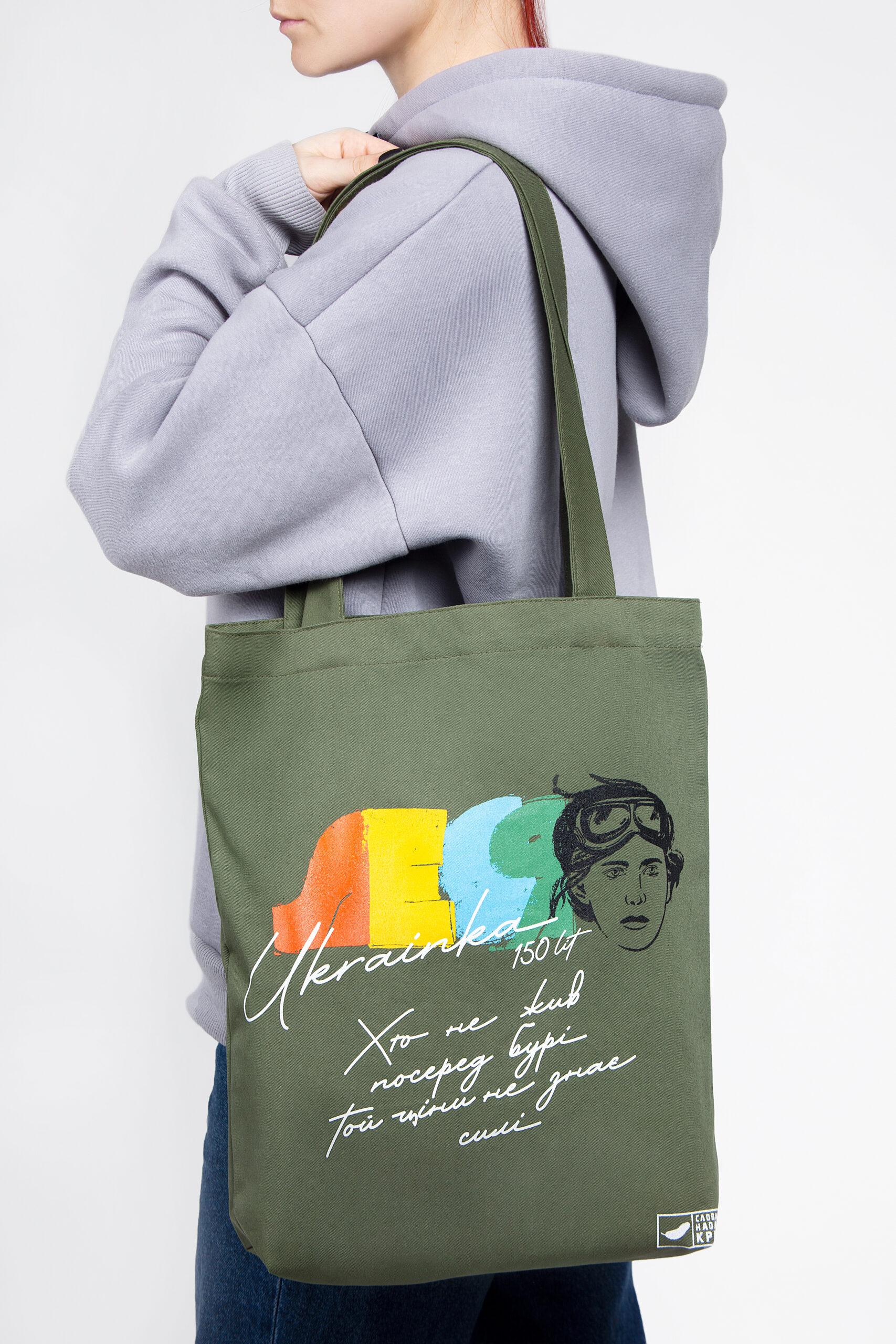 Eco Bag Lesia Ukrainka. Color khaki. .