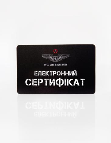 Електронний Подарунковий Сертифікат. Колір чорний. Після купівлі цифрового сертифікату, на пошту, що вказана при оформлені замовлення, полетить лист з кодом.