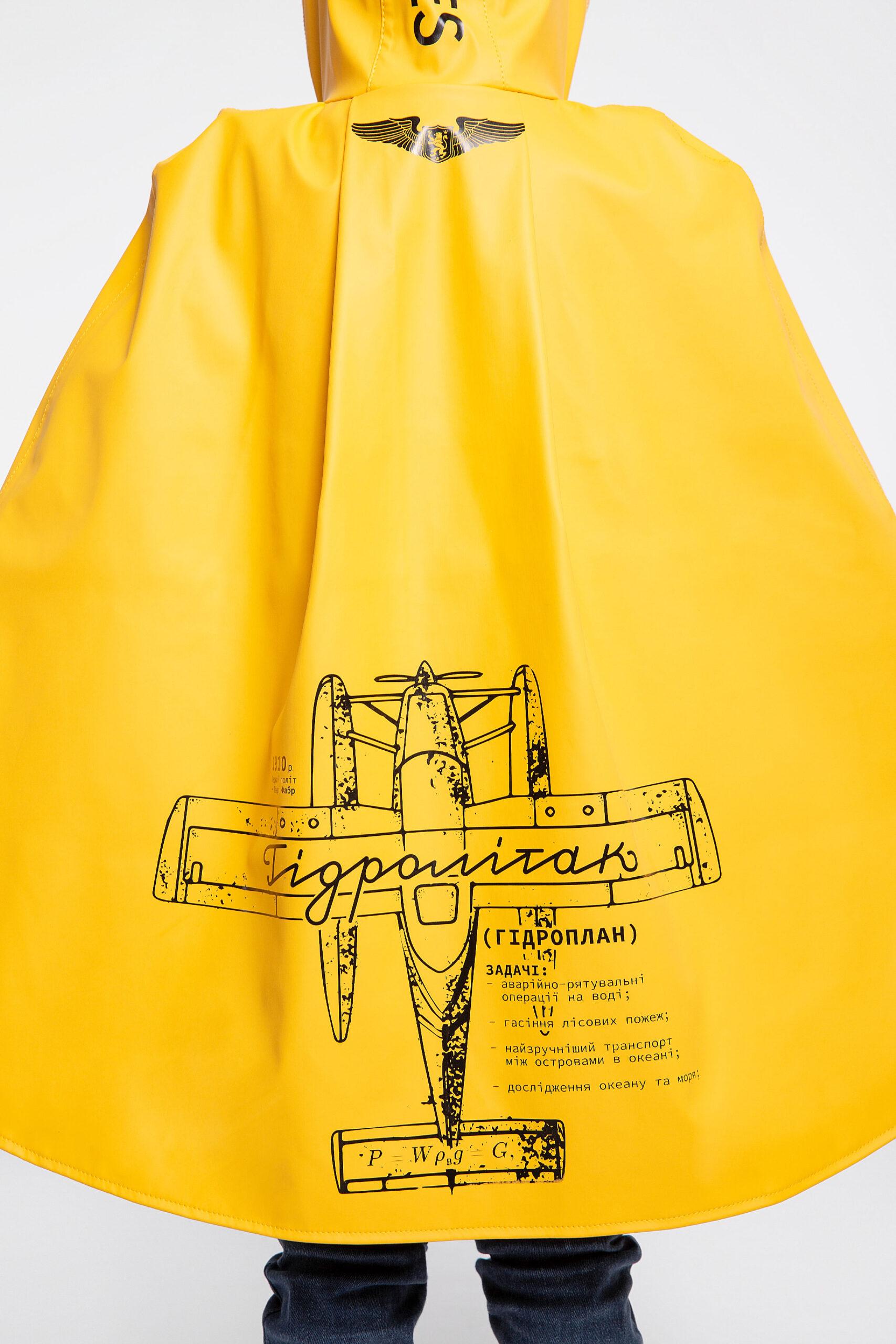 Дитячий Дощовик-Пончо Гідроплан. Колір жовтий. 9.